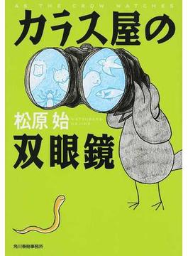 カラス屋の双眼鏡(ハルキ文庫)