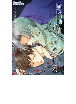 【6-10セット】感情捜査オメガバース(ボーイズファン)