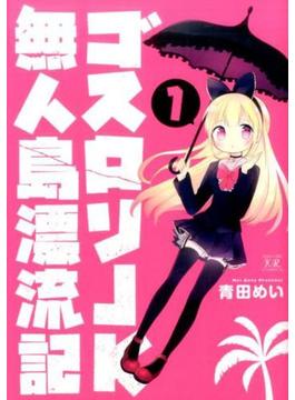 ゴスロリJK無人島漂流記 1 (MANGA TIME KR COMICS)