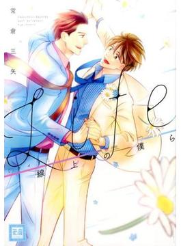 Life 線上の僕ら (花音コミックス)(花音コミックス)