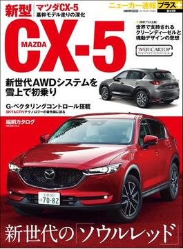 ニューカー速報プラス 第44弾 MAZDA CX-5(CARTOPMOOK)