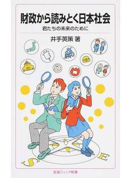 財政から読みとく日本社会 君たちの未来のために(岩波ジュニア新書)