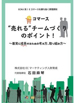 """【オンデマンドブック】Eコマース""""売れる""""チームづくりのポイント! ~着実に成長するための考え方、取り組み方~"""