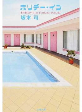 ホリデー・イン(文春文庫)
