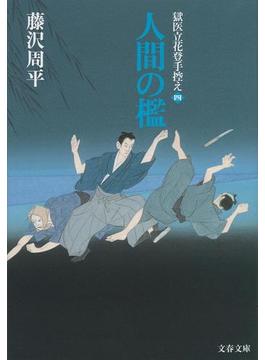 人間の檻(文春文庫)