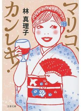 マリコ、カンレキ!(文春文庫)