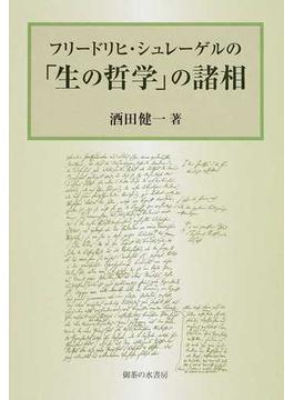 フリードリヒ・シュレーゲルの「生の哲学」の諸相