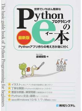 世界でいちばん簡単なPythonプログラミングのe本 最新版 Pythonアプリ作りの考え方が身に付く