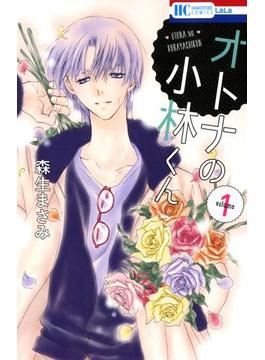 【全1-5セット】オトナの小林くん(花とゆめコミックス)