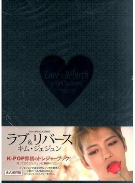 ジェジュン・トレジャーブック 『J's LOVE and REBIRTH』