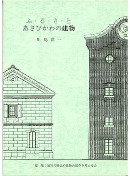 ふ・る・さ・と あさひかわの建物