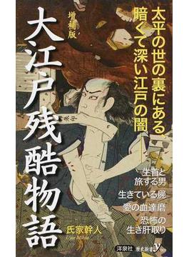 大江戸残酷物語 増補版(歴史新書y)
