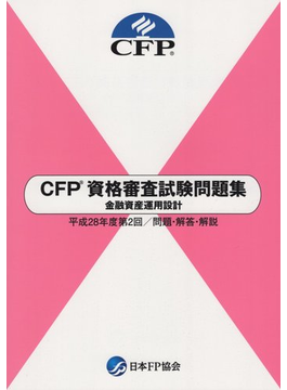 CFP資格審査試験問題集 金融資産運用設計 平成28年度第2回/問題・解答・解説