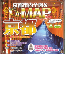 でかMAP京都