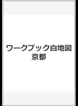 ワークブック白地図京都