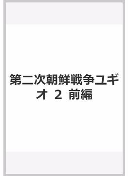 第二次朝鮮戦争ユギオ 2 前編