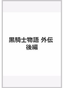 黒騎士物語 外伝 後編