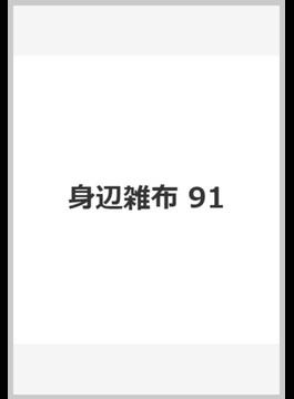 身辺雑布 91