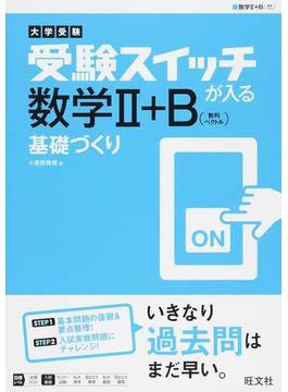 受験スイッチが入る数学Ⅱ+B〈数列・ベクトル〉基礎づくり 大学受験