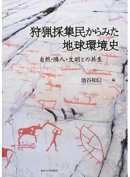 狩猟採集民からみた地球環境史 自然・隣人・文明との共生