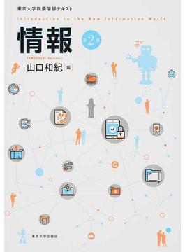 情報 東京大学教養学部テキスト 第2版