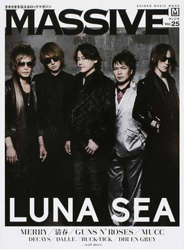 MASSIVE 生きざまを伝えるロックマガジン Vol.25 LUNA SEA/MERRY/清春/GUNS N'ROSES(SHINKO MUSIC MOOK)