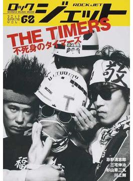 ロックジェット VOL.68(2017SPRING) 特集THE TIMERS(SHINKO MUSIC MOOK)