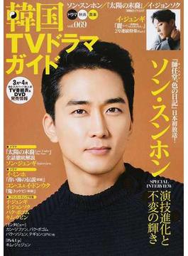 韓国TVドラマガイド vol.069 ソン・スンホン/イ・ジュンギ/イ・ジョンソク(双葉社スーパームック)