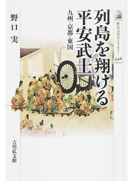 列島を翔ける平安武士 九州・京都・東国