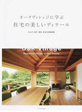 オークヴィレッジに学ぶ住宅の美しいディテール 仕上げ・造作・建具・家具の詳細図集