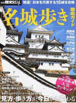 「名城歩き」徹底ガイド 精選!日本を代表する15城を攻略(洋泉社MOOK)