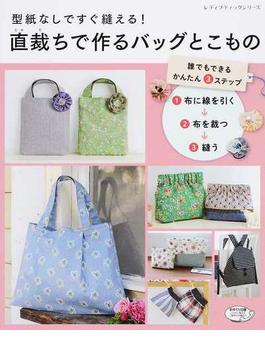 直裁ちで作るバッグとこもの 型紙なしですぐ縫える!(レディブティックシリーズ)