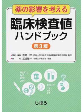 臨床検査値ハンドブック 薬の影響を考える 第3版
