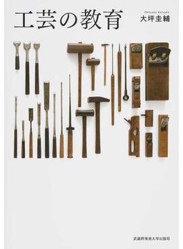 工芸の教育