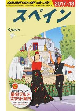 地球の歩き方 2017〜18 A20 スペイン