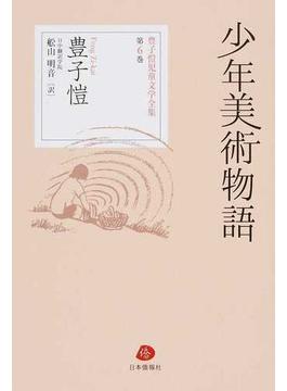 豊子愷児童文学全集 第6巻 少年美術物語