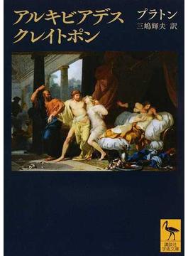アルキビアデス クレイトポン(講談社学術文庫)