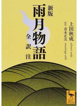 雨月物語 全訳注 新版(講談社学術文庫)
