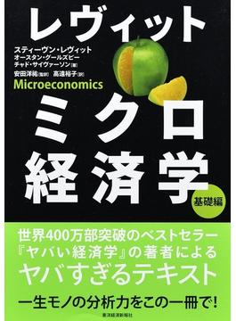 レヴィットミクロ経済学 基礎編