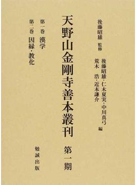 天野山金剛寺善本叢刊 影印 第1期第1巻 漢学