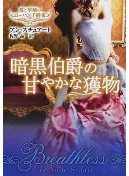 暗黒伯爵の甘やかな獲物(MIRA文庫)