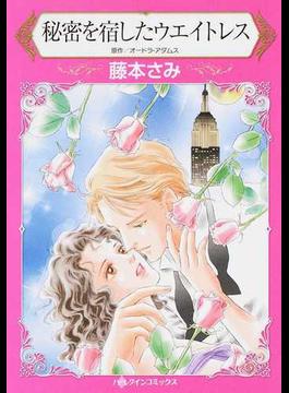 秘密を宿したウエイトレス (ハーレクインコミックス)(ハーレクインコミックス)