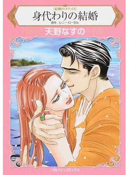 身代わりの結婚 (ハーレクインコミックス)(ハーレクインコミックス)