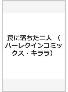 罠に落ちた二人 (ハーレクインコミックス★キララ)