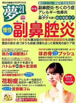 夢 21 2017年 04月号 [雑誌]