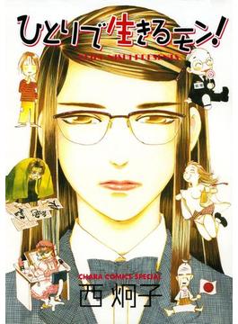 【全1-5セット】ひとりで生きるモン!(Charaコミックス)
