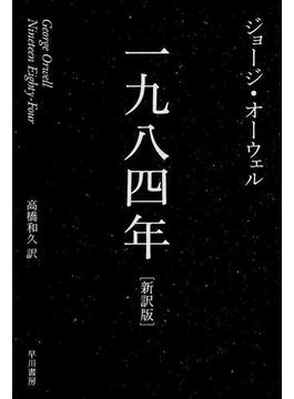 一九八四年[新訳版](ハヤカワSF・ミステリebookセレクション)