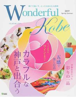 Wonderful Kobe 2017Spring−Summer カラフルな神戸と出合う