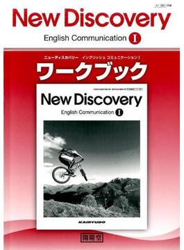 ニューディスカバリーイングリッシュコミュニケーション1ワークブック 別冊付