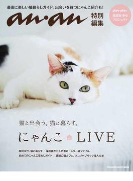 にゃんこLIVE 猫と出会う。猫と暮らす。(マガジンハウスムック)